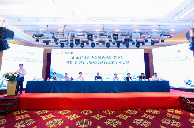 核医学科承办山东省抗癌协会肿瘤核医学分会2021年会暨核医学诊疗与质量控制新进展学术会议