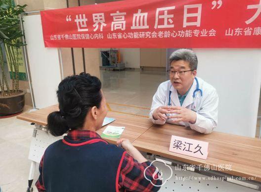 """保健心内科组织""""世界高血压日""""义诊活动"""