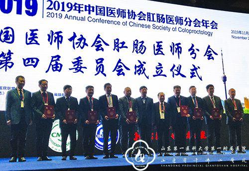 辛学知教授当选中国医师协会肛肠医师分会第四届委员会副会长