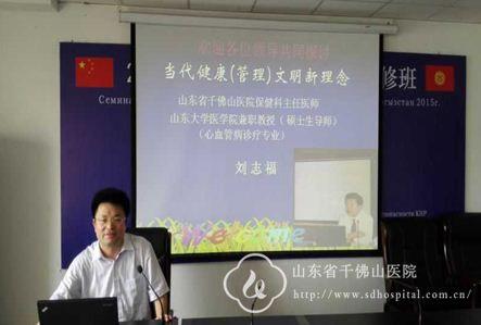 刘志福主任主讲的《当代健康文明新理念》被我省多家培训机构作为常设培训内容