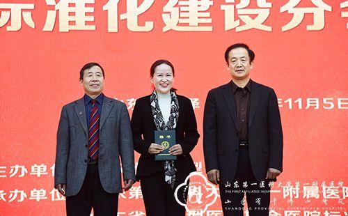 山东省研究型医院协会医院标准化建设分会成立 季红当选首届主任委员