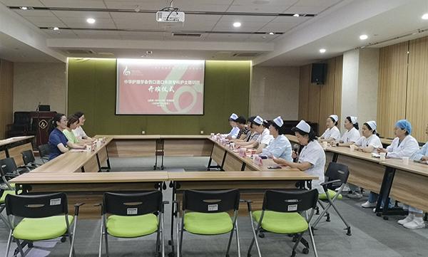 我院举行中华护理学会伤口造口失禁专科护士培训班开班仪式