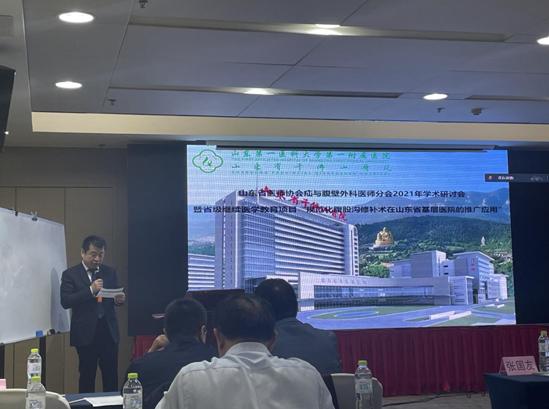 普外中心承办山东省医师协会疝与腹壁外科医师分会2021年学术研讨会
