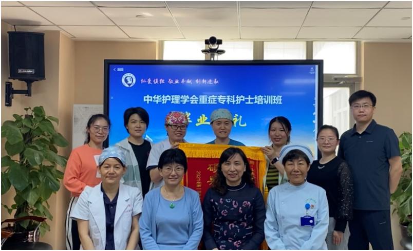 第二期中华护理学会京外重症专科护士临床实践顺利结业