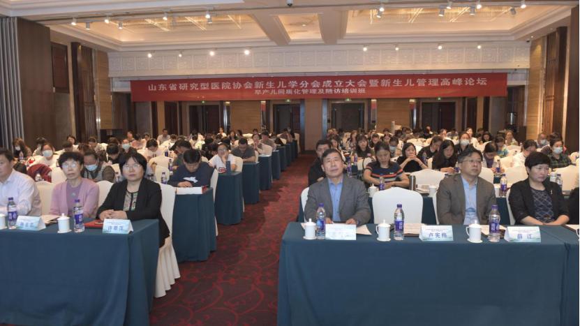 山东省研究型医院协会新生儿学分会成立,徐海燕当选首任主任委员