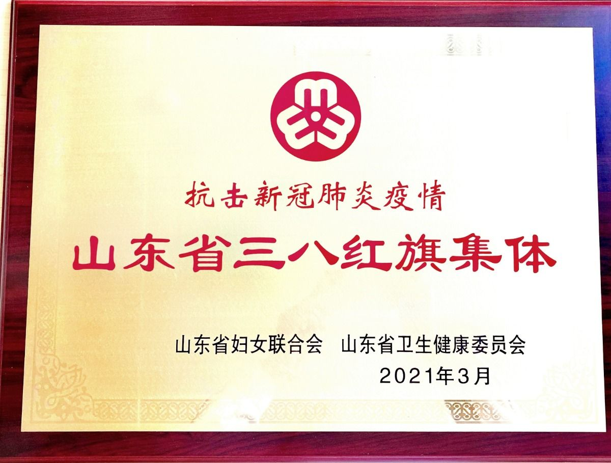 我院检验科获评山东省三八红旗集体