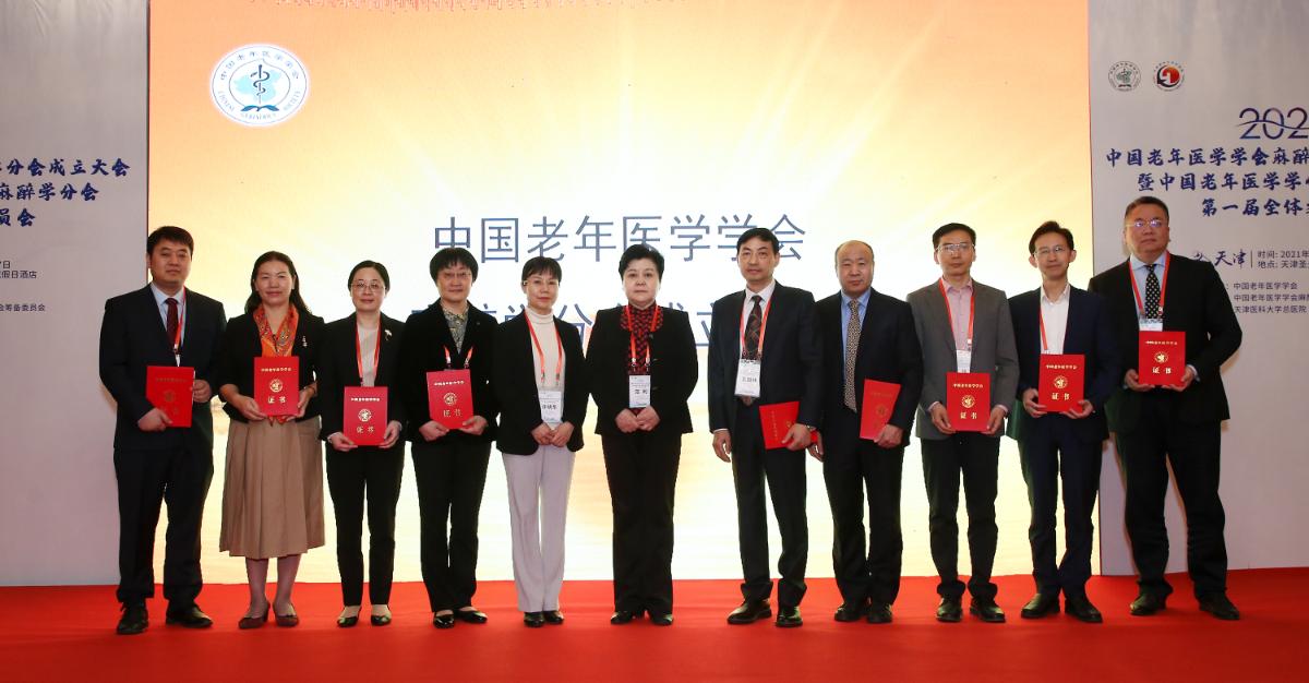 王月兰教授当选中国老年医学学会麻醉学分会副会长