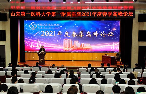 医院举办首届春季高峰论坛,提升科研能力和学术水平