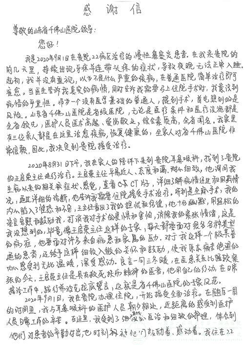 来自耳鼻喉科患者的一封感谢信