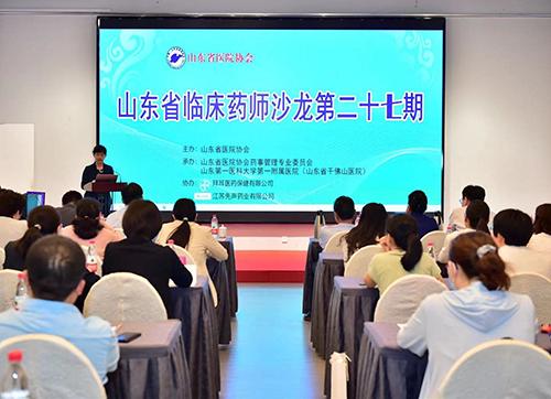 药学部举办第27期山东省临床药师沙龙