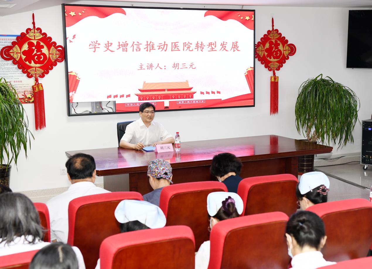 学史增信,推动医院转型发展  ——胡三元院长为外科系统党员上党课