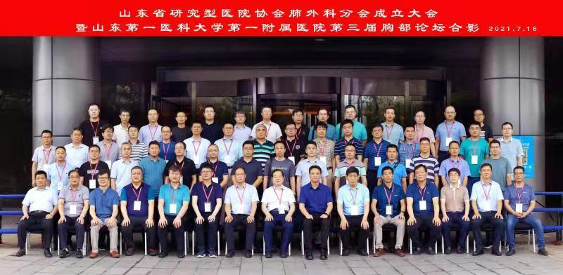 山东省研究型医院协会肺外科分会成立,宋晓明当选首届主任委员