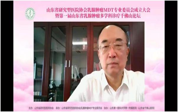 山东省研究型医院协会乳腺肿瘤MDT专业委员会成立,李庆当选首届主任委员