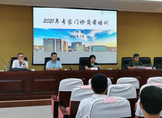 医院组织2021年专家门诊岗前培训