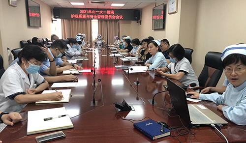 护理部组织召开护理质量与安全管理委员会会议