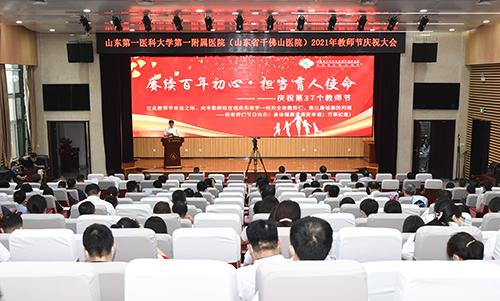 医院召开2021年教师节庆祝大会