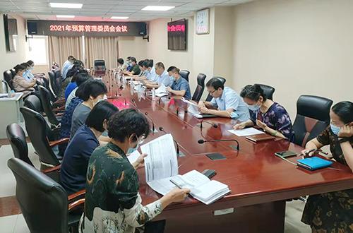 医院召开2021年预算管理委员会会议