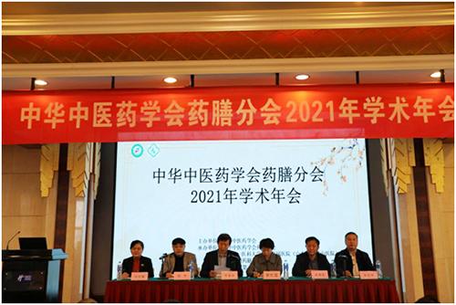 中医科承办中华中医药学会药膳分会2021年学术年会
